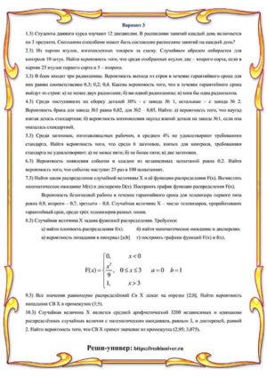 В3_теория вероятностей РГР
