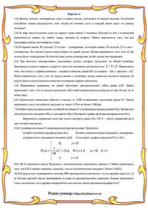 В4_теория вероятностей РГР