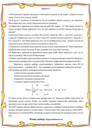 В5_теория вероятностей РГР