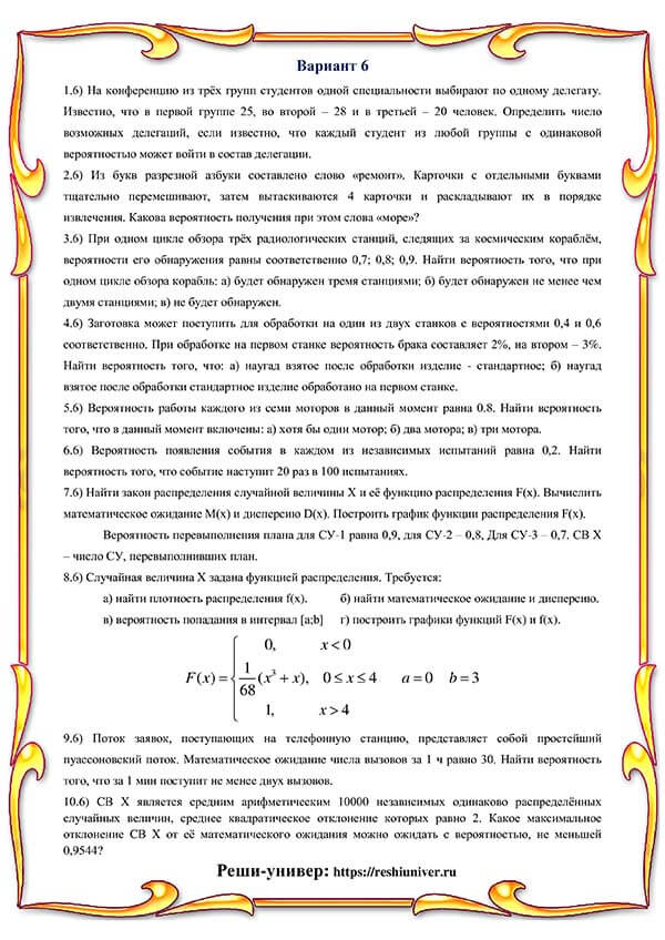 В6_теория вероятностей РГР