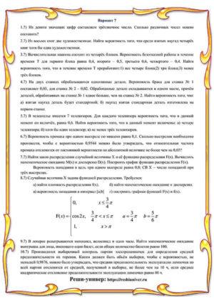 В7_теория вероятностей РГР