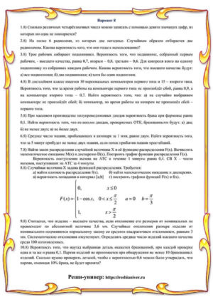 В8_теория вероятностей РГР