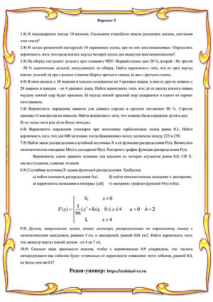 В9_теория вероятностей РГР