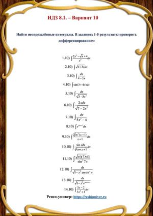 Зд-idz 8.1_V-10 Рябушко