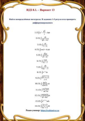 Зд-idz 8.1_V-13 Рябушко