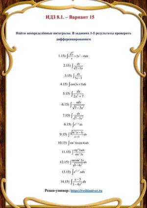 Зд-idz 8.1_V-15 Рябушко