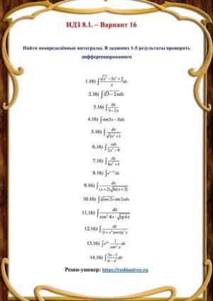 Зд-idz 8.1_V-16 Рябушко