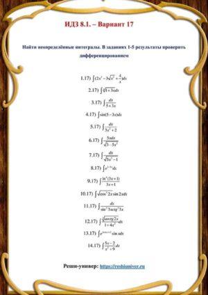 Зд-idz 8.1_V-17 Рябушко