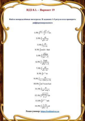Зд-idz 8.1_V-19 Рябушко
