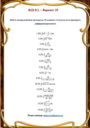 Зд-idz 8.1_V-25 Рябушко