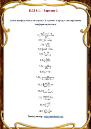 Зд-idz 8.1_V-3 Рябушко