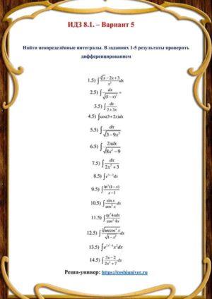 Зд-idz 8.1_V-5 Рябушко