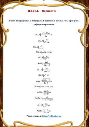 Зд-idz 8.1_V-6 Рябушко