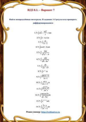 Зд-idz 8.1_V-7 Рябушко