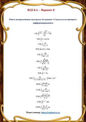 Зд-idz 8.1_V-8 Рябушко