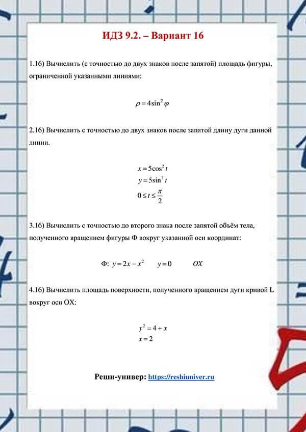Зд-idz 9.2_V-16 Рябушко