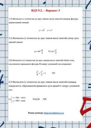 Зд-idz 9.2_V-3 Рябушко