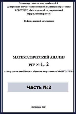 Мат. анализ РГР№2