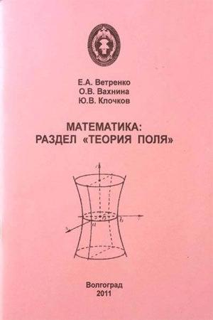 Теория поля - Ветренко Е.А.