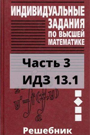 ИДЗ 13.1