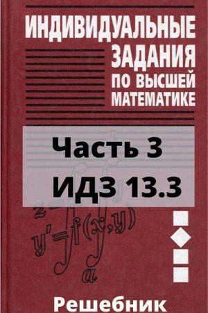 ИДЗ 13.3