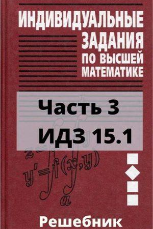 ИДЗ 15.1