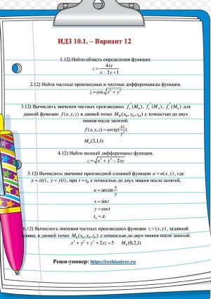 Зд-idz 10.1_V-12 Рябушко