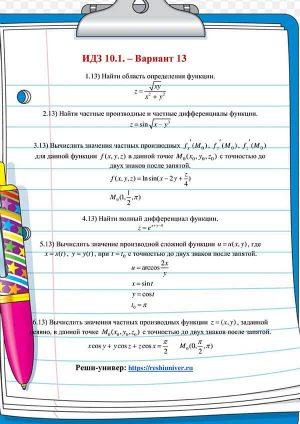 Зд-idz 10.1_V-13 Рябушко