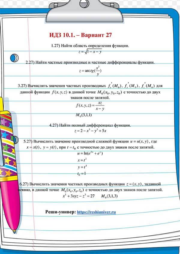 Зд-idz 10.1_V-27 Рябушко