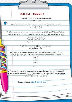 Зд-idz 10.1_V-4 Рябушко