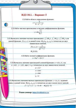 Зд-idz 10.1_V-5 Рябушко
