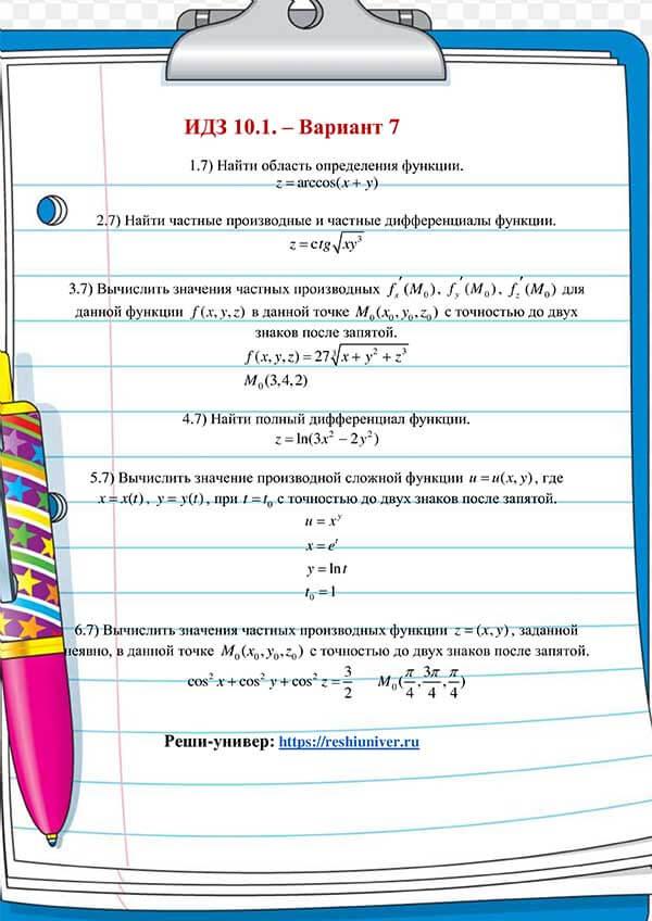 Зд-idz 10.1_V-7 Рябушко