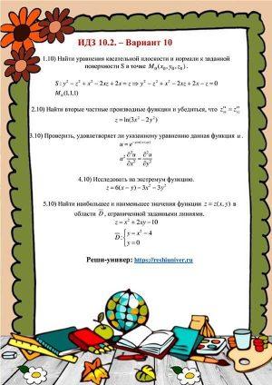 Зд-idz 10.2_V-10 Рябушко