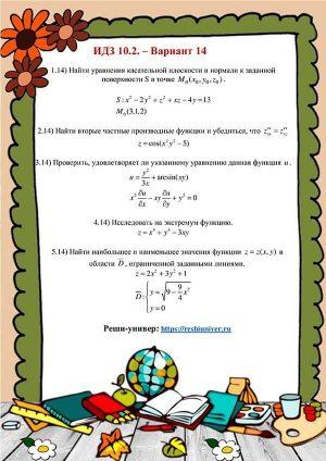 Зд-idz 10.2_V-14 Рябушко
