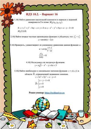Зд-idz 10.2_V-16 Рябушко