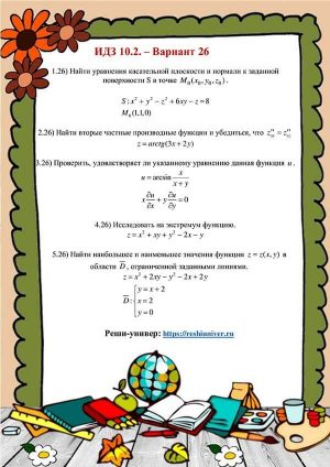 Зд-idz 10.2_V-26 Рябушко