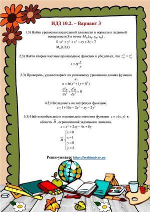 Зд-idz 10.2_V-3 Рябушко