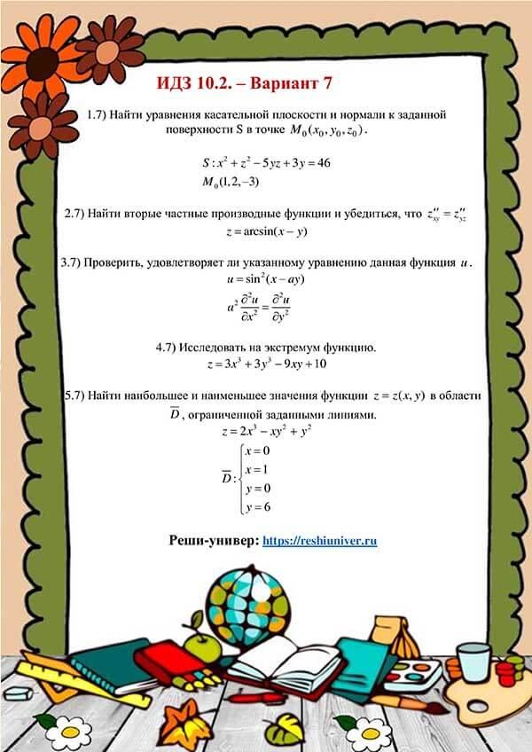 Зд-idz 10.2_V-7 Рябушко