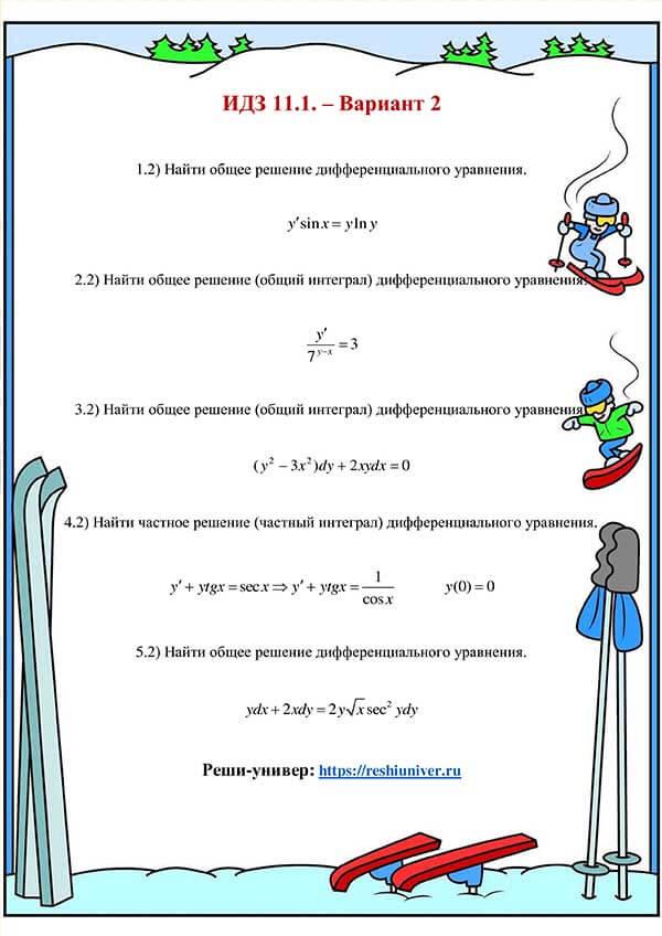 Зд-idz 11.1_V-2 Рябушко