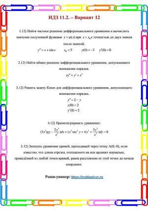 Зд-idz 11.2_V-12 Рябушко