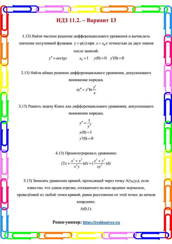 Зд-idz 11.2_V-13 Рябушко