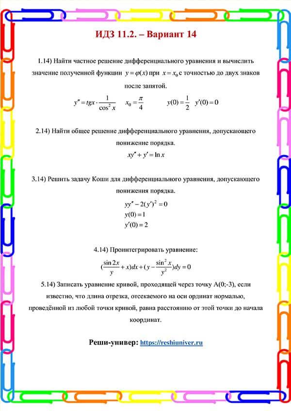 Зд-idz 11.2_V-14 Рябушко