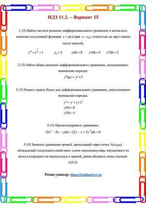 Зд-idz 11.2_V-15 Рябушко