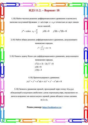 Зд-idz 11.2_V-18 Рябушко