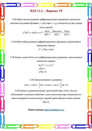 Зд-idz 11.2_V-19 Рябушко