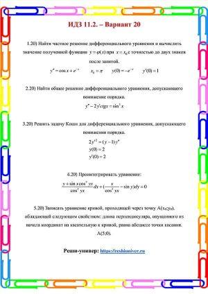 Зд-idz 11.2_V-20 Рябушко