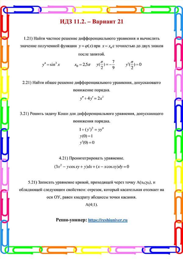 Зд-idz 11.2_V-21 Рябушко
