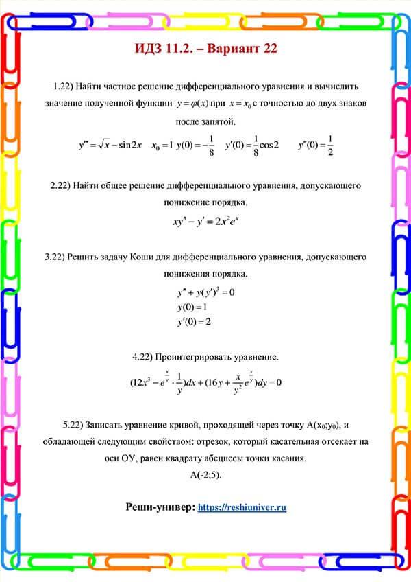 Зд-idz 11.2_V-22 Рябушко