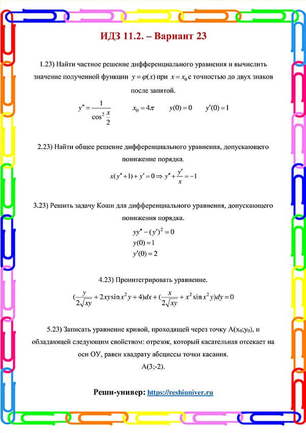 Зд-idz 11.2_V-23 Рябушко