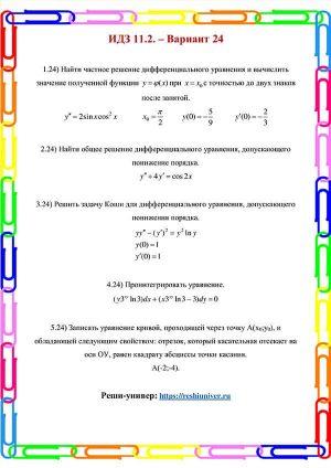 Зд-idz 11.2_V-24 Рябушко